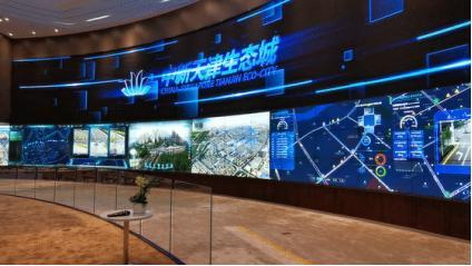 """生态城将于第五届世界智能大会期间举办""""新经济与智慧城市建设"""""""