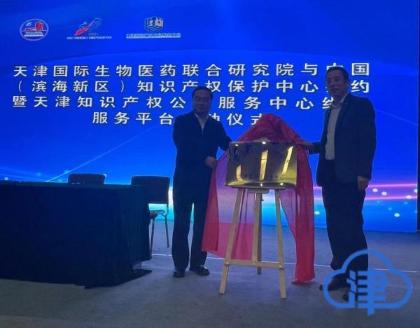 天津国际生物医药联合研究院与中国(滨海新区)知识产权保护中心