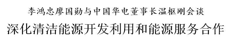 李鸿忠廖国勋与中国华电董事长温枢刚会谈
