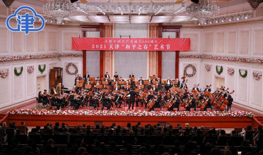"""《春之声》音乐会为2021天津""""和平之春""""艺术节启幕"""