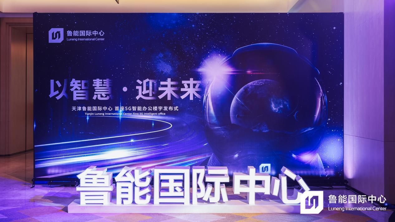 以智慧 迎未来 天津鲁能国际中心首座5G智能办公楼宇发布式圆满举行